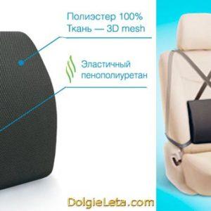 Подушка ортопедическая под спину TRELAX Autoback П12 купить в Воронеже