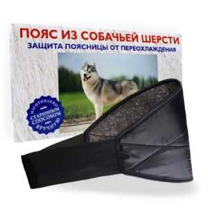 Пояс бандаж согревающий из собачье шерсти купить в Воронеже в ортопедии
