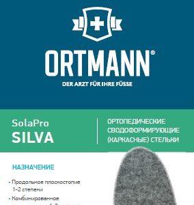 Стельки ортопедические утепленные Ортманн купить в ортопедии в Воронеже