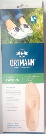 Стельки ортопедические карскасные Ortmann FAVORA SolaMed Ортманн купить в ортопедии в Воронеже