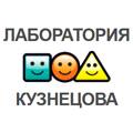 "ООО ""Лаборатория Кузнецова"""
